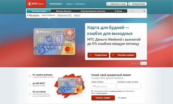 мтс банк кредит наличными условия кредитования