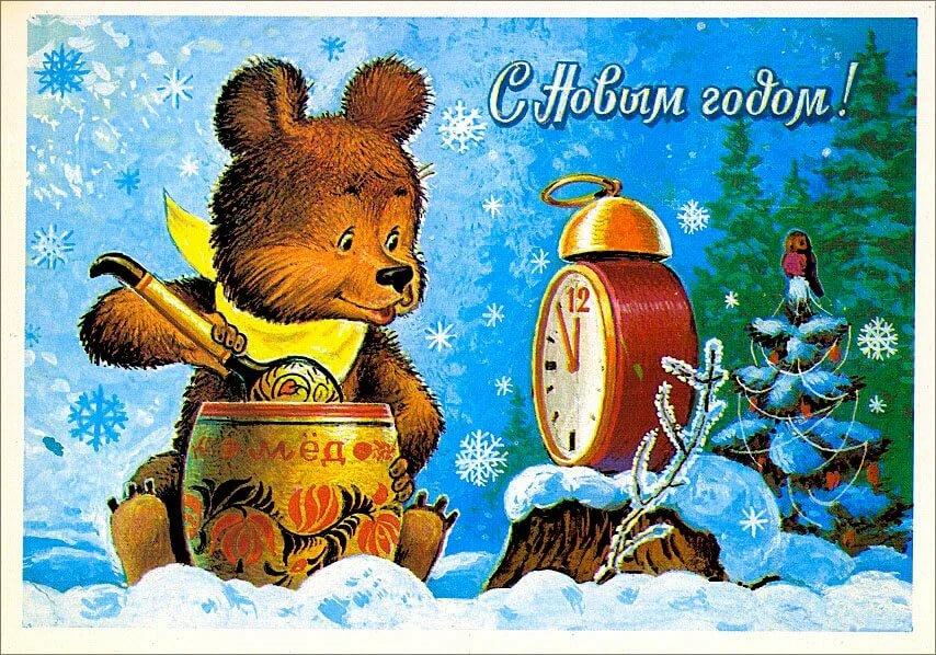 С новым годом открытки ссср с пожеланиями