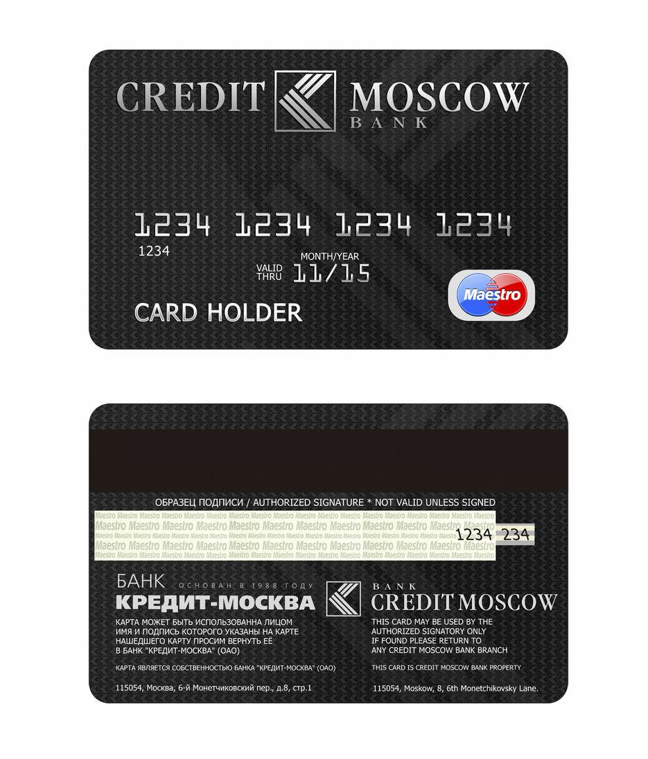 кредитная карта картинки с двух сторон