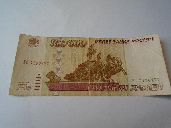 занять 100000 рублей с плохой кредитной историей