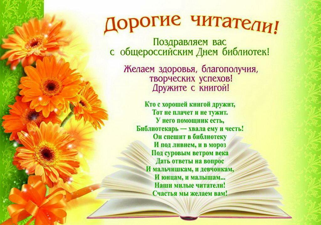 Поздравительные открытки ко дню библиотек, сверкающие