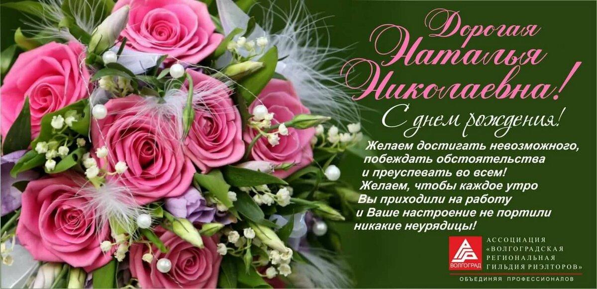 Красивые открытки с днем рождения для натальи александровны