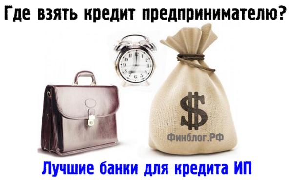 белгород кредит для ип