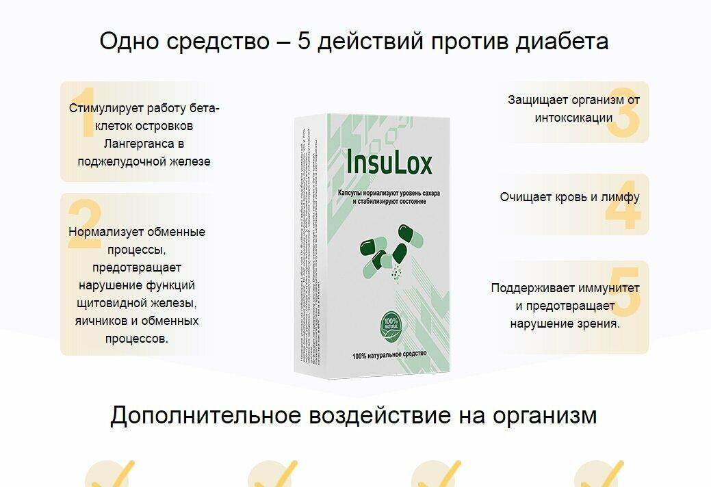 Insulox от диабета в Симферополе