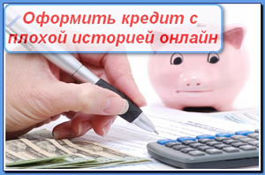 как взять кредит с плохой кредитной историей в красноярске