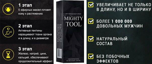 MIGHTY TOOL - крем для увеличения в Орске