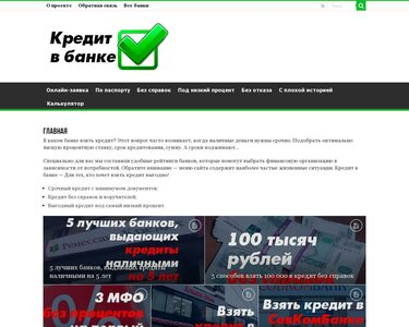 кредит в сбербанке онлайн заявка на кредит на карту калькулятор