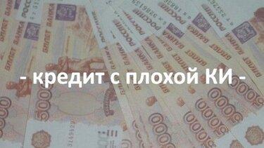срочно взять займ с плохой кредитной историей vzyat-zaym.su