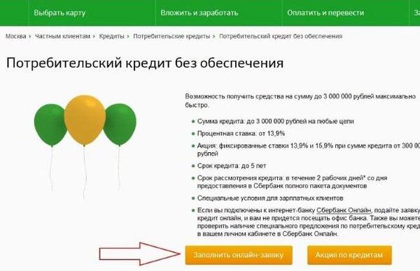 Сбербанк онлайн акции на кредит кредит в казани под залог птс