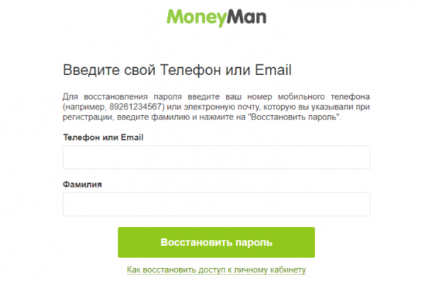 займы-онлайн.рф отзывы
