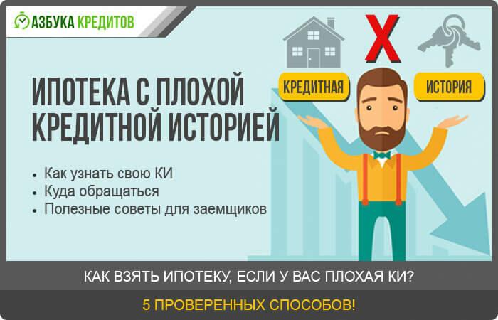 взять ипотеку с плохой кредитной историей