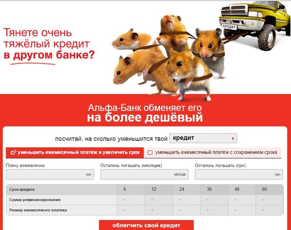 рефинансирование кредитов в альфа банке калькулятор x-fin.ru кредит 100 000 рублей без справок