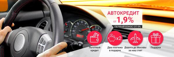 Автосалоны москвы креди банк кредит залог автомобиля
