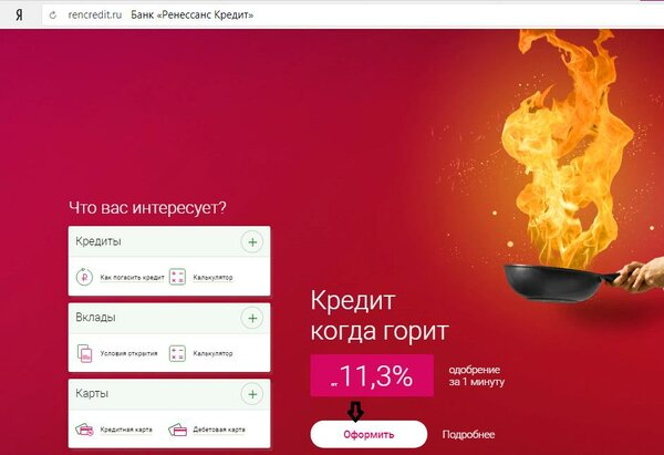 Ренессанс банк ижевск кредит онлайн взять кредит в почта банке какие документы