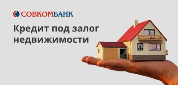 Пенза взять деньги под залог квартиры челябинск кредит под залог птс автомобиля