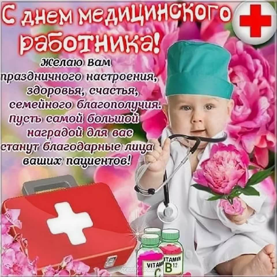 Картинки поздравления с днем медицинского работника хирургическому отделению