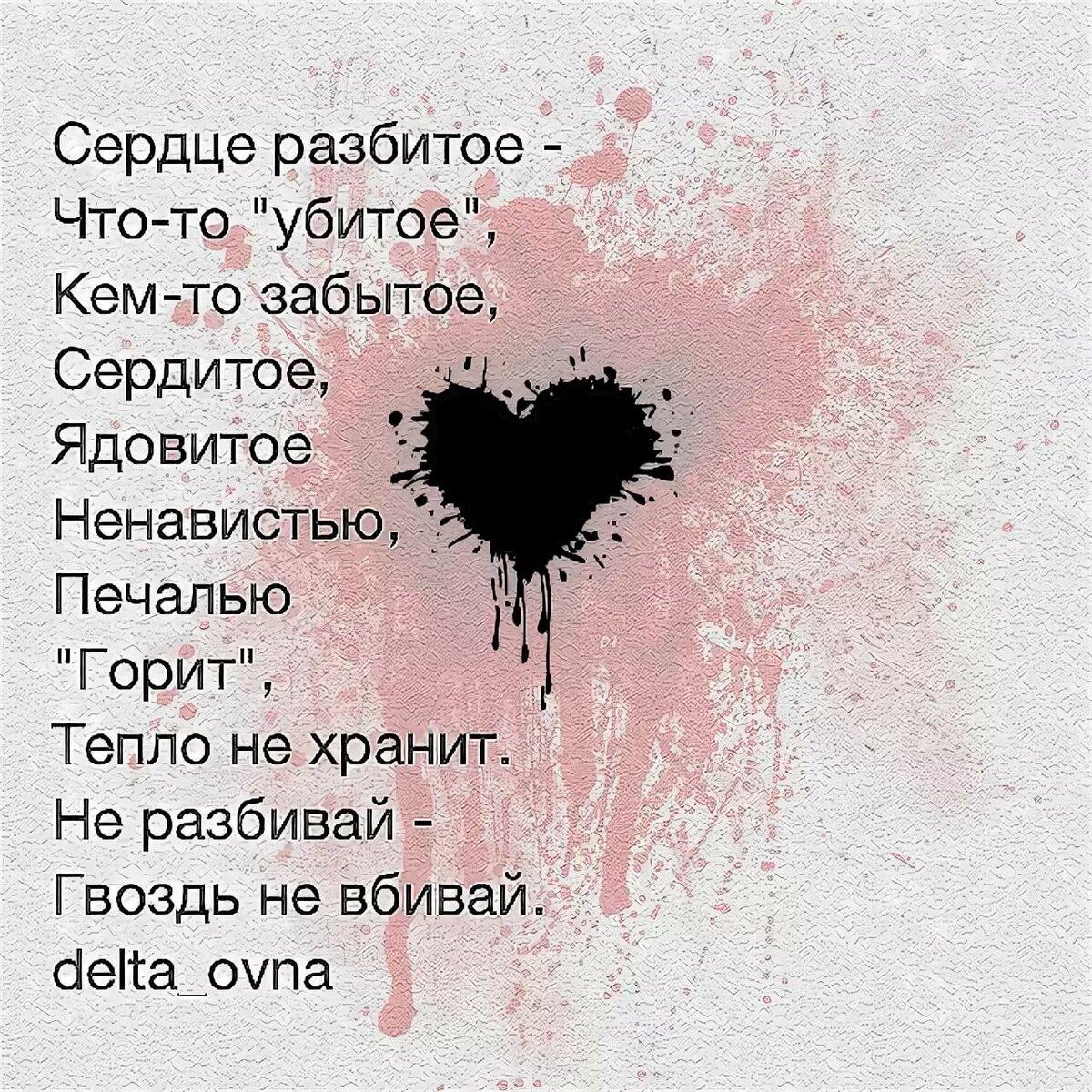 думаете, грустные картинки про разбитое сердце разврата разрыва
