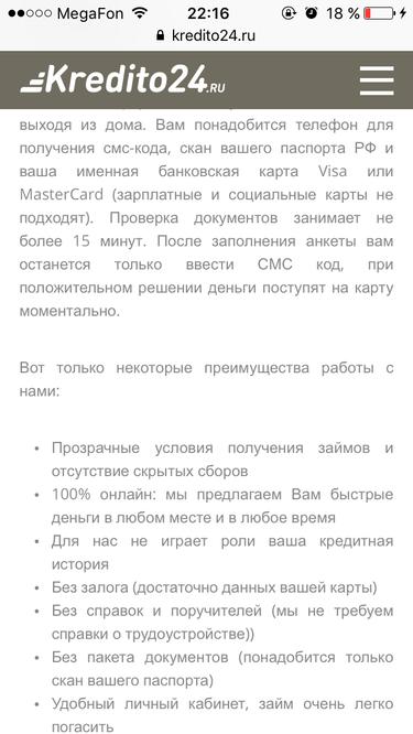 кредитная карта халва оформить онлайн заявку уфа