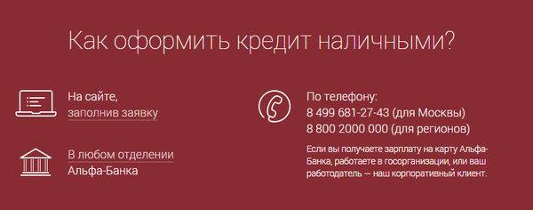 банк москвы кредит наличными для пенсионеров