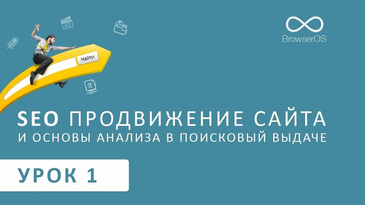 Поисковое продвижение сайтов урок официальный сайт компании nyx