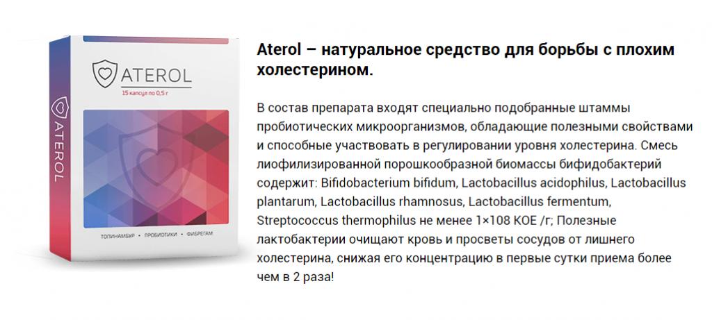 Aterol для снижения холестерина в Лисичанске