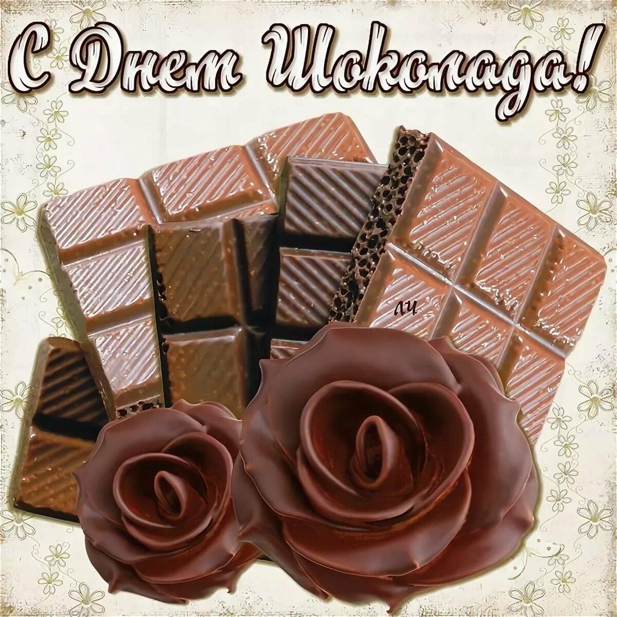 Открытки всемирный день шоколада с днем шоколада