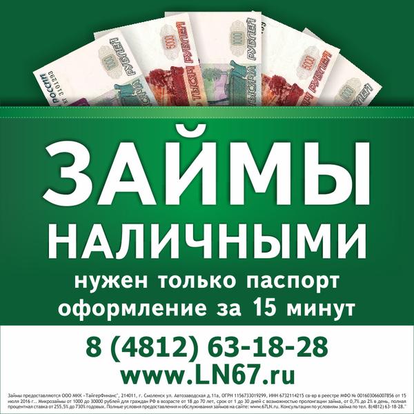Оформить займ по телефону на карту vsemikrozaymy.ru