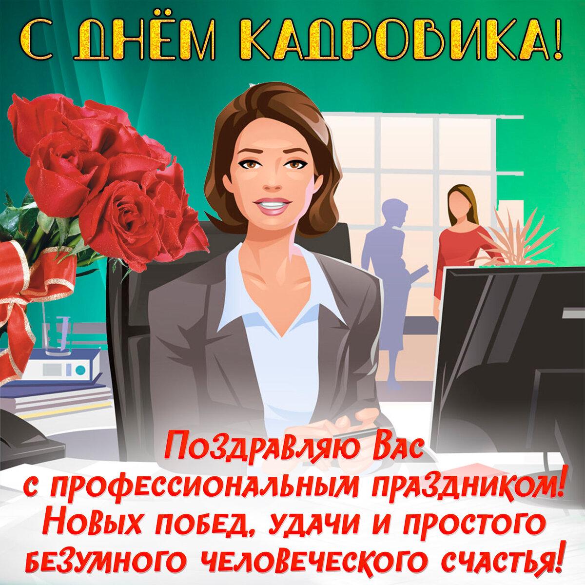 Поздравление с днем рождения женщине начальнице отдела кадров