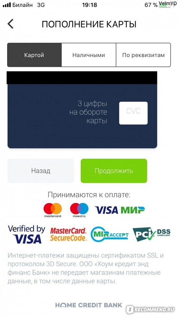 хоум кредит ставрополь телефон