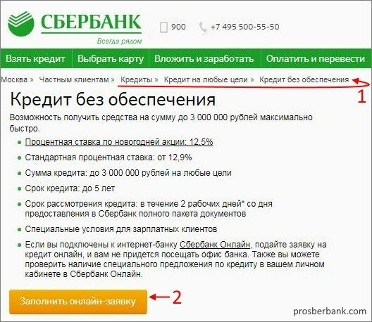 Подать онлайн заявку на кредит в сбербанк россии москва