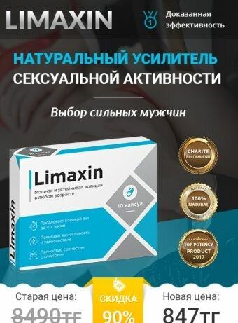 Limaxin - усилитель сексуальной активности в Белгороде