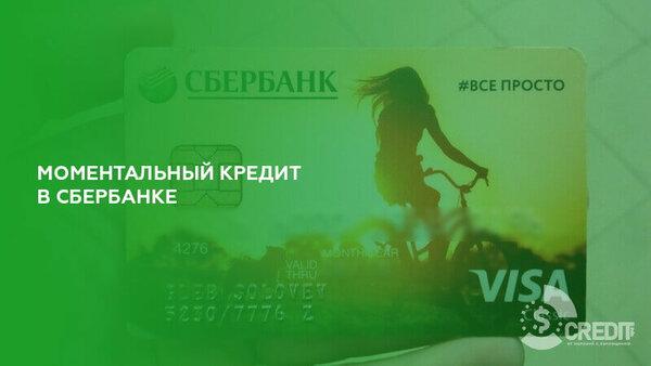 кредит покупай со сбербанком предварительная заявка на кредит