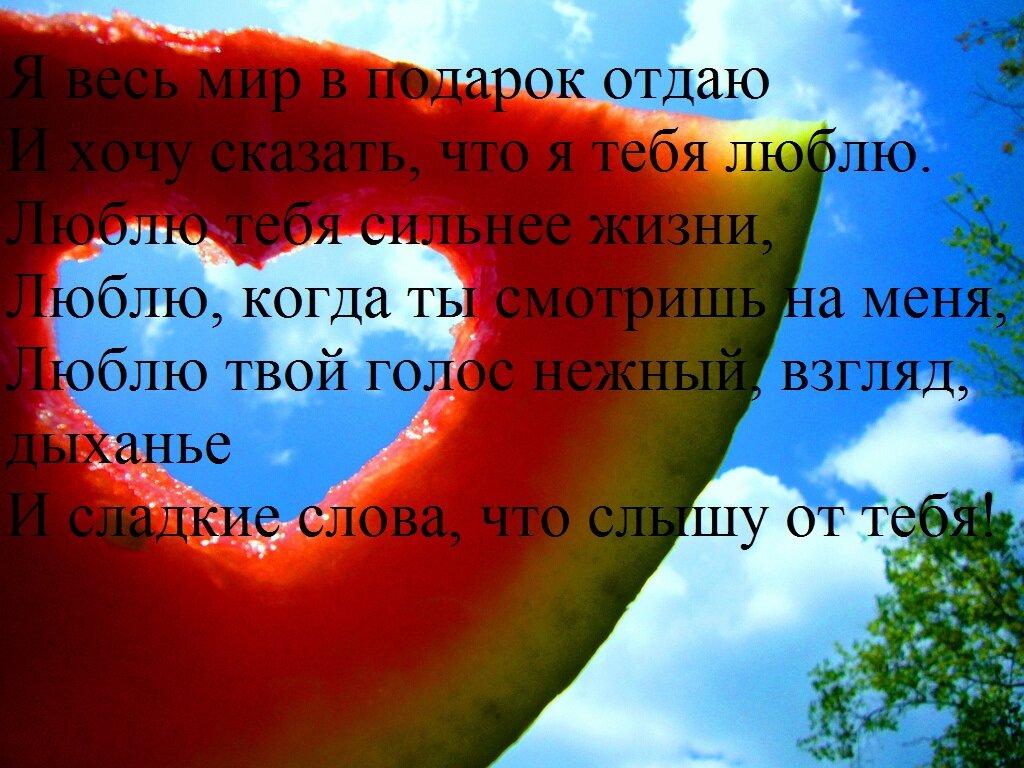 Стихи любви девушке картинках