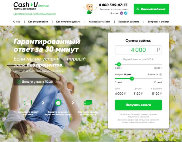 Кредит онлайн на карту без отказа vsemikrozaymy.ru