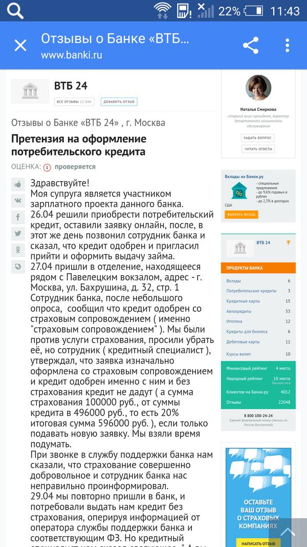 подать онлайн заявку на кредит втб