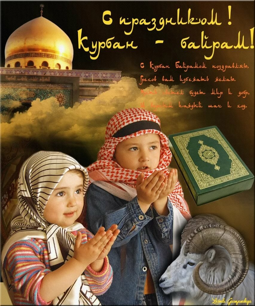 Мусульманский праздник курбан-байрам картинки поздравления