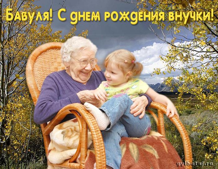 Картинки поздравления бабушки и дедушки с днем рождения внучки