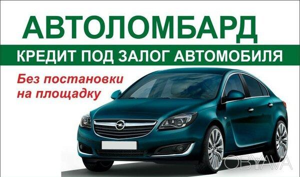 Купить авто в автоломбард воронеж все об автосалонах москвы форум