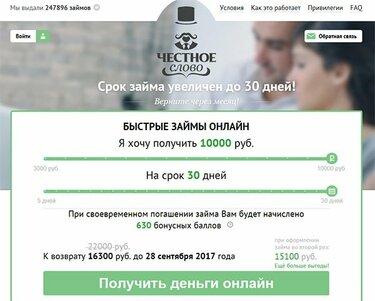 лови займ онлайн банк онлайн сбербанка платный