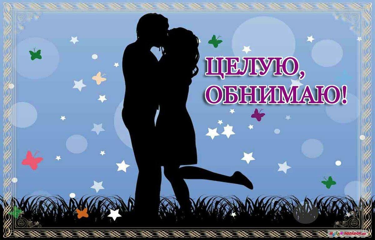 Пожелания открытка поцелуй