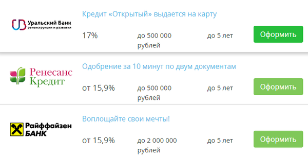 Кредит онлайн на карту 500 000 банк восточный кредит под залог