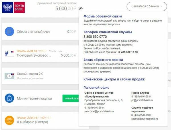 как оплатить кредит локо банк через приложение