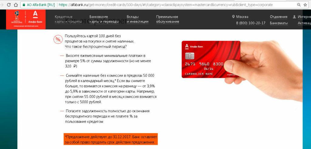 альфа банк заблокировал лимит по кредитной карте