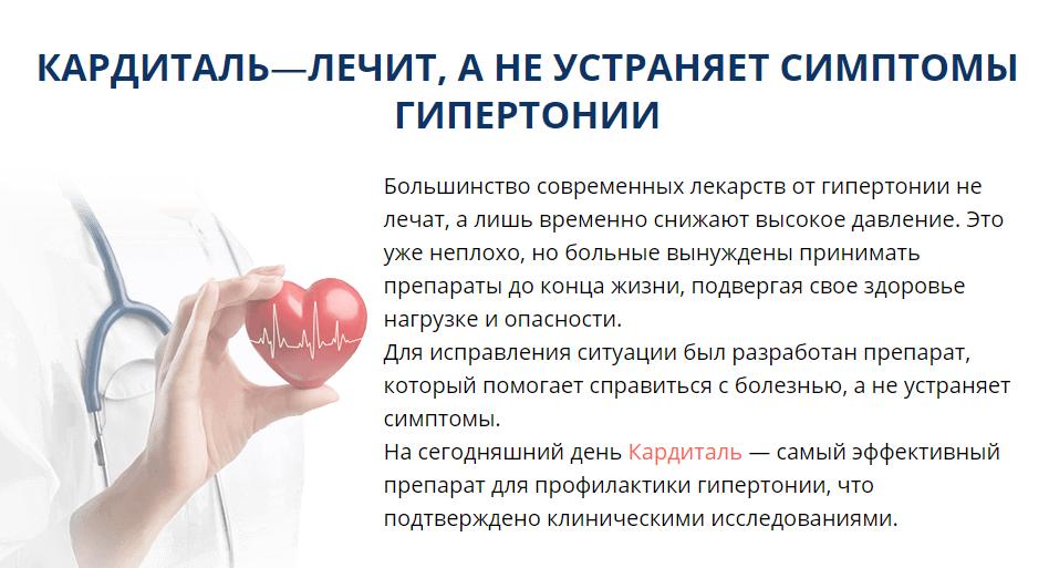 Кардиталь от гипертонии в Рубцовске