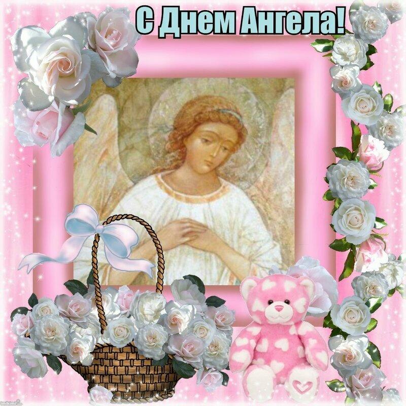 Картинки с днем ангела ираида