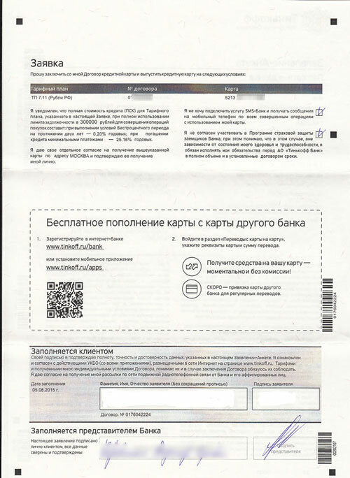 кредитный договор тинькофф