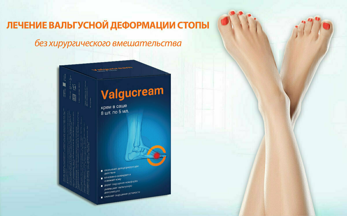 Valgucream - крем от вальгусной деформации в Кисловодске