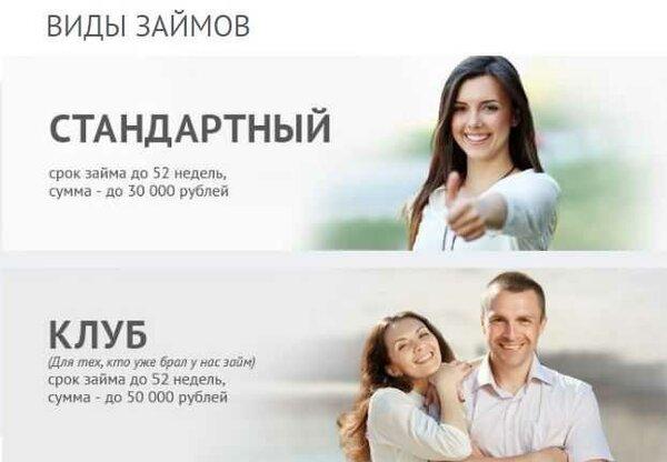 Домашние деньги кредит онлайн хоум кредит онлайн заявка в новосибирске