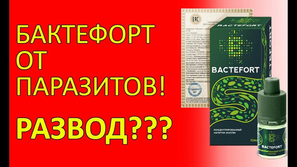 Bactefort - капли от паразитов в Ростове-на-Дону