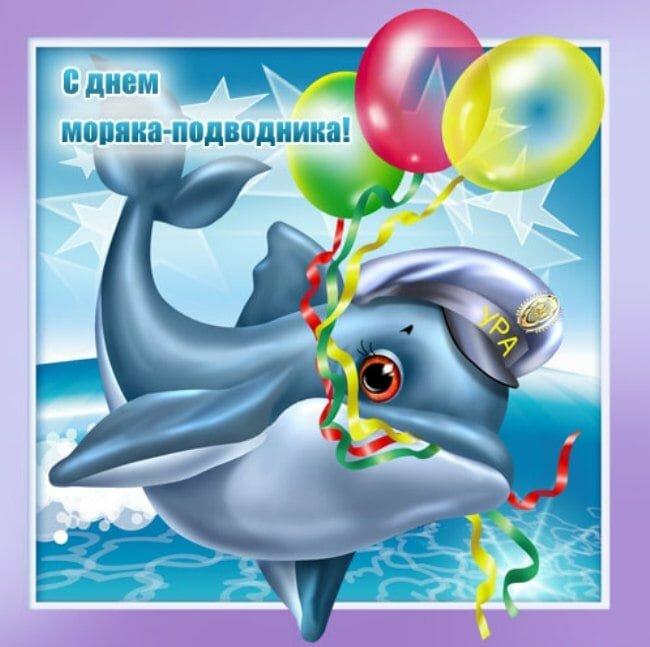 С днем дельфинов открытки, днем